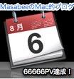 66666PV3.jpg